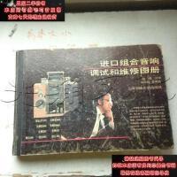 【二手旧书9成新】进口组合音响调试和维修图册9787313009678