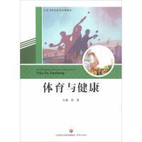 体育与健康 济南出版社