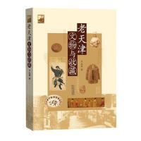 老天津文物与收藏