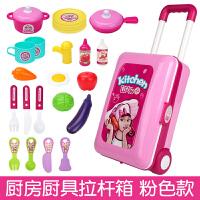 儿童过家家厨房玩具套装仿真厨具做饭男女孩童3-4-6岁宝宝拉杆箱 厨房拉杆箱 彩盒装【粉红色】