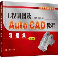 工程制图及AutoCAD教程习题集 第3版 化学工业出版社