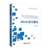 [二手旧书9成新]丶Java设计模式刘伟 9787302488316 清华大学出版社