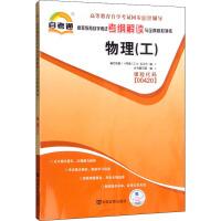 物理(工) 中国言实出版社