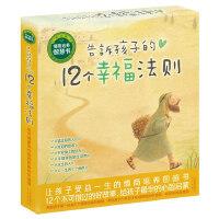 情商培养智慧书:告诉孩子的12个幸福法则�q成长篇