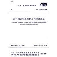 油气输送管道跨越工程设计规范 GB 50459-2009