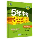 曲一线 初中地理 北京专版 七年级下册 中图版 2020版初中同步 5年中考3年模拟 五三