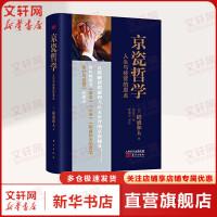 京瓷哲学 人生与经营的原点 东方出版社