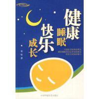 【二手旧书九成新】健康睡眠快乐成长梁坚9787511100818中国环境出版