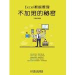 Excel数据管理:不加班的秘密