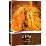 名利场(下)--世界经典文学名著(全译本)