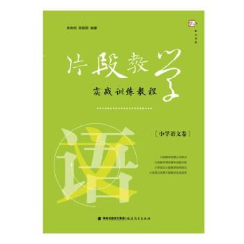 片段教学实战训练教程(小学语文卷)<梦山书系>