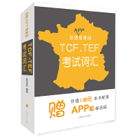 法语APP背单词:TCF、TEF考试词汇(赠本书配套APP版激活卡)