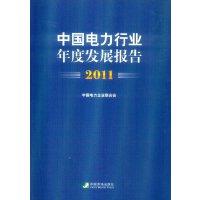 2011中国电力行业年度发展报告
