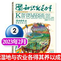 【2021年5月包邮现货】知识就是力量杂志2021年5月 总第582期 万物共生的家园 科普杂志 现货