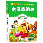 木偶奇遇记(彩图注音版)小学生语文新课标必读丛书