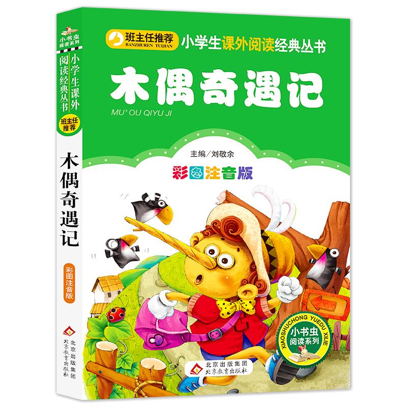 木偶奇遇记(彩图注音版)小学生语文新课标必读丛书 全国名校班主任隆重推荐,专为孩子量身订做的阅读书目。畅销10年,经久不衰,发行量超过7000万册,中国小学生喜爱的图书之一。