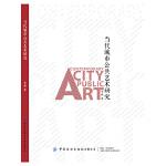 当代城市公共艺术研究