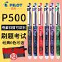 pilot日本百乐笔p500中性笔中小学生考试专用高考水笔办公书写针管走珠笔黑色签字笔文具用品