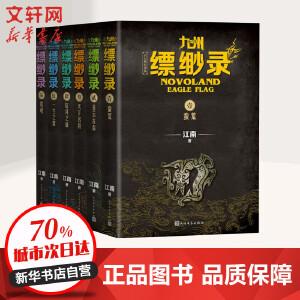 九州缥缈录 百万册纪念版(6册) 人民文学出版社