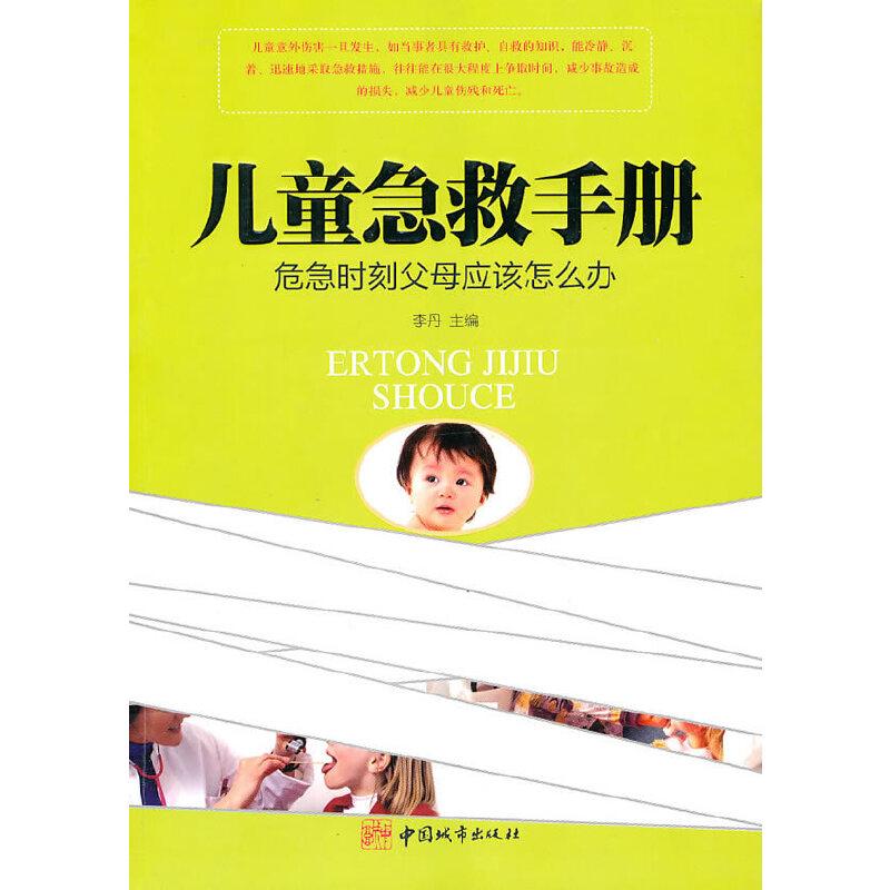儿童急救手册