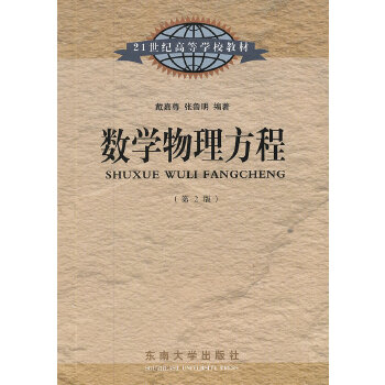 数学物理方程(第2版)