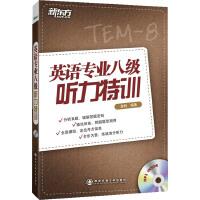 英语专业八级听力特训(含光盘)