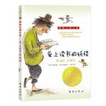 国际大奖小说--爱上读书的妖怪
