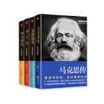 四伟人传(《马克思传》《恩格斯传》《列宁传》《斯大林传》――重读伟人,不忘初心,坚定理想信念)