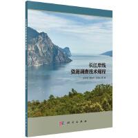 长江岸线资源调查技术规程