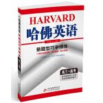 哈佛英�Z 新�}型巧�W精� 高三+高考(2020年�m用)