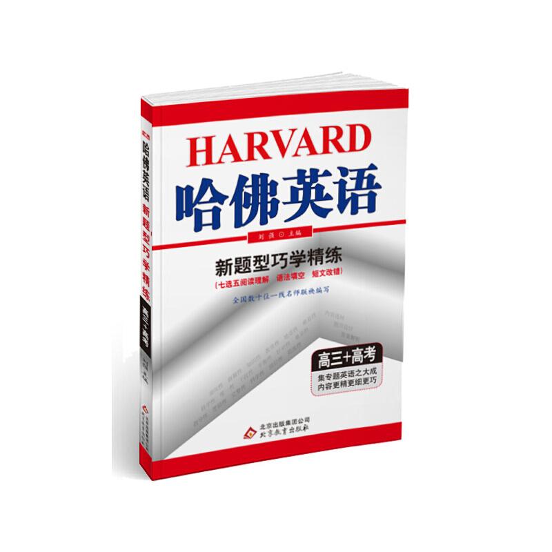 哈佛英语 新题型巧学精练 高三+高考(2020年适用)