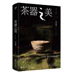 茶器之美(修订版)
