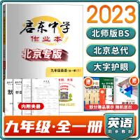 2022版启东中学作业本九年级全一册上册下册英语北师大BS北京专版初三英语同步教材练习必备