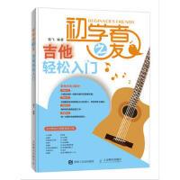 初学者之友 吉他轻松入门 吉他教程 吉他和弦 吉他弹唱 吉他自学教程 吉他入门到精通
