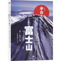 知日・牙白!富士山 中信出版社