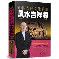 中国吉祥文化手册 风水吉祥物