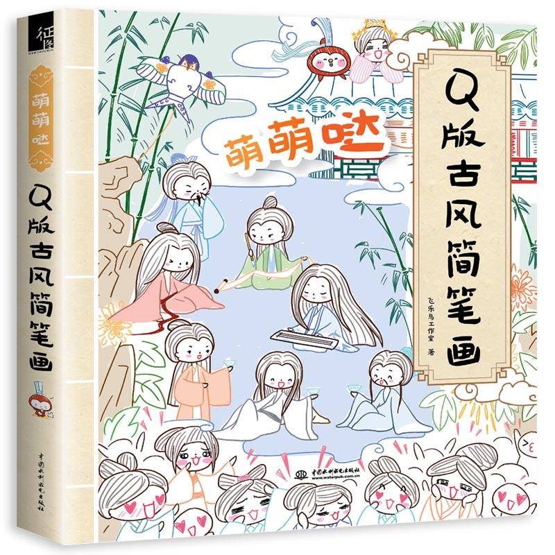 萌萌哒Q版古风简笔画