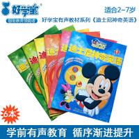 好学宝点读笔有声图书系列有声挂图系列: 迪士尼神奇英语