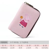 钱包 新款小猪佩奇佩琪佩琦零钱包卡包一体包女式可爱卡片包个性迷你潮 粉红色 棒棒糖小猪佩奇