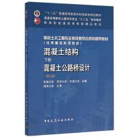 混凝土结构(下册)――混凝土公路桥设计(第六版)
