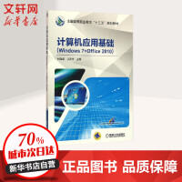 计算机应用基础:Windows7+Office2010 刘瑞新,江国学 主编