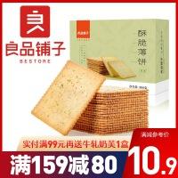 良品铺子 酥脆薄饼原味300g*1盒休闲零食咸味饼干独立