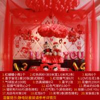 婚房布置套装 结婚用品拉花装饰带气球纱幔 创意婚房新房婚庆布景