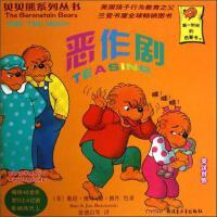 【二手旧书九成新】贝贝熊系列丛书(辑):恶作剧(英汉对照第2版)斯坦9787551527286