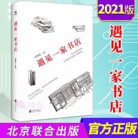 遇见一家书店(2021新版)王野霏 北京联合出版 书店文化文学随笔