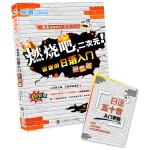 (漫迷饭饭的日语学习记)燃烧吧,二次元!――饭饭的日语入门热血篇