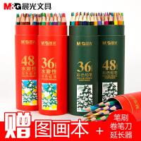 晨光文具水溶性彩铅油性彩色铅笔彩色笔专业素描初学者手绘画笔绘画成人画画套装72色儿童学生用工具24色36色
