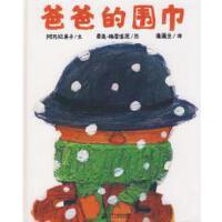 【二手旧书九成新】爸爸的围巾