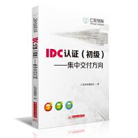 IDC认证(初级)――集中交付方向