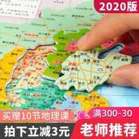 北斗中国地图拼图初中小学生地理地形磁力世界儿童磁性行政区拼图
